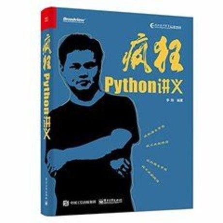 瘋狂 Python 講義