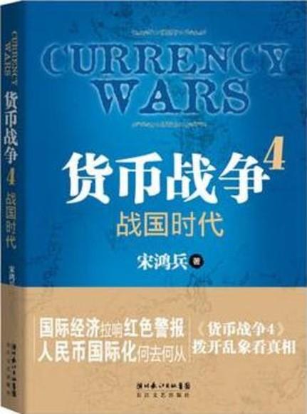 貨幣戰爭 4--戰國時代(簡體書)