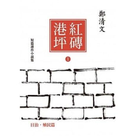 《紅磚港坪——鄭清文短篇連作小說集(1)(日治.殖民篇)》