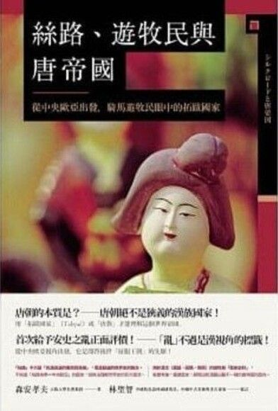 絲路、遊牧民與唐帝國