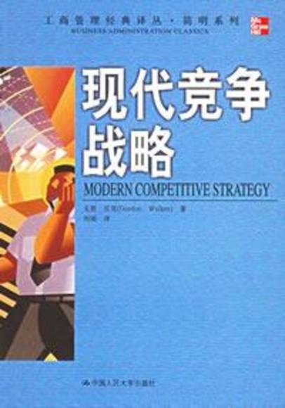 现代竞争战略/Modern competitive strategy/工商管理经典译丛