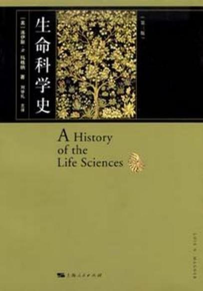 生命科學史