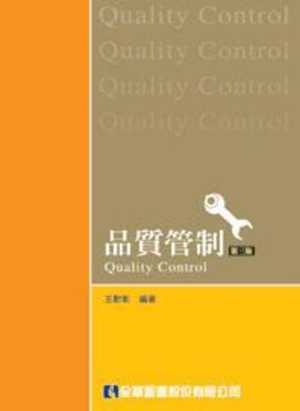 品質管制(第三版)(膠裝)