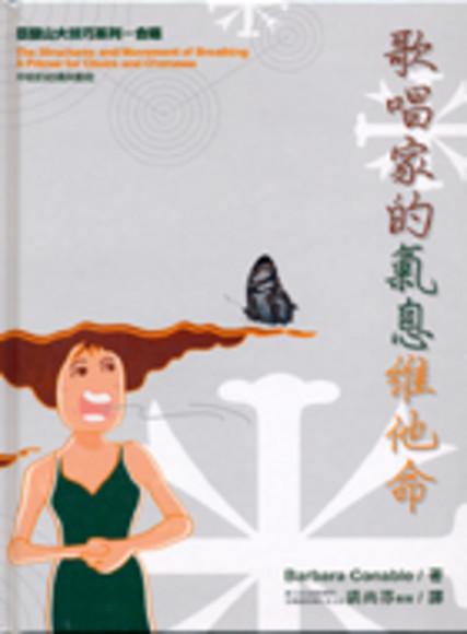 歌唱家的氣息維他命-合唱人手冊(精裝)