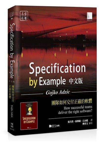 Specification by Example中文版:團隊如何交付正確的軟體
