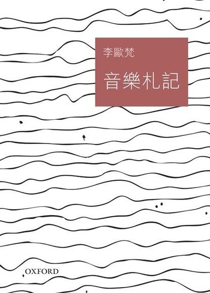 音樂札記(交響+音樂札記)合集