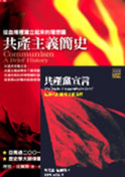 共產黨宣言+共產主義簡史(全二書)