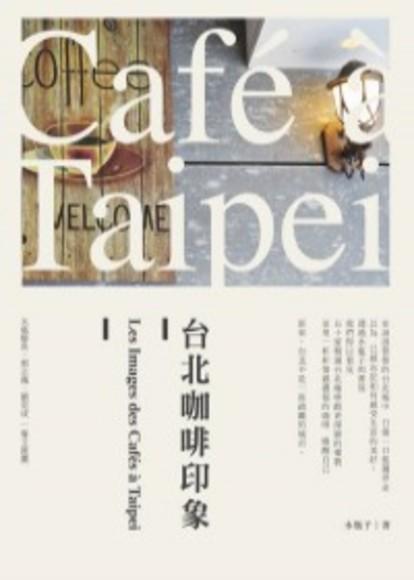 台北咖啡印象