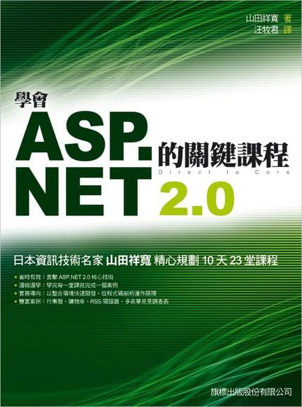 學會 ASP.NET 2.0 的關鍵課程