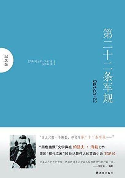 第二十二條軍規:紀念版(簡體書)(精裝)