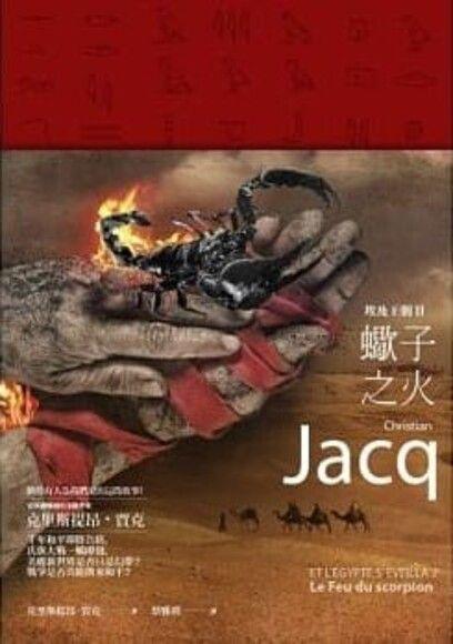 埃及王朝Ⅱ:蠍子之火
