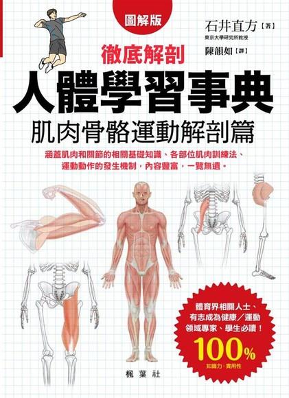 人體學習事典: 肌肉骨骼運動解剖篇 (圖解版)