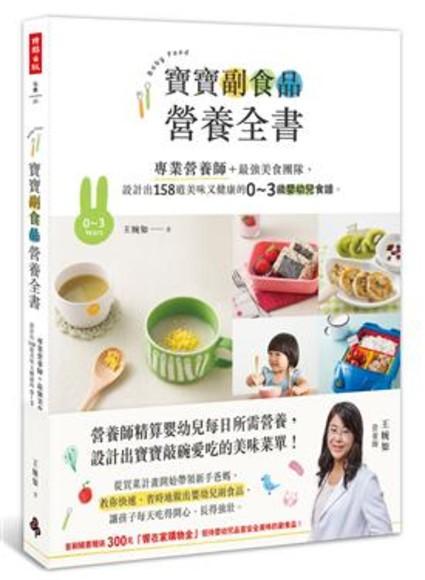 寶寶副食品全書