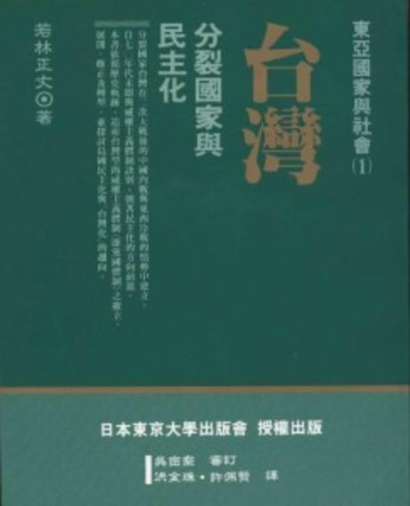 台灣 分裂國家與民主