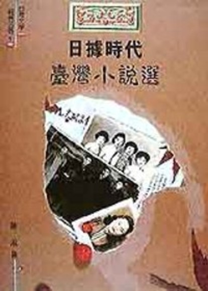 日據時代臺灣小說選
