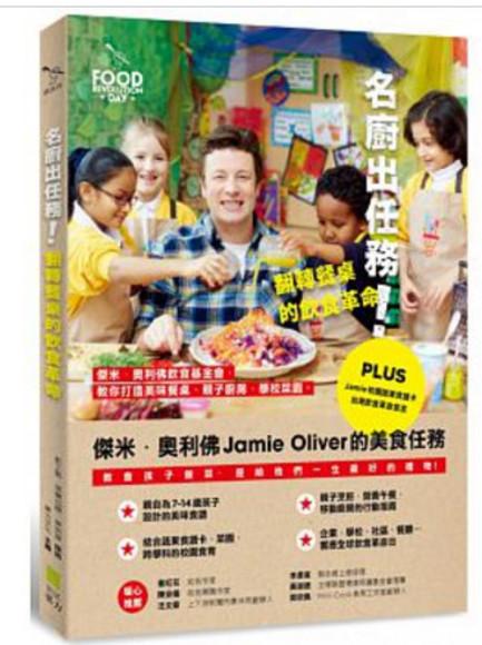 名廚出任務!翻轉餐桌的飲食革命:傑米.奧利佛飲食基金會,教你打造美味餐桌、親子廚房、學校菜園