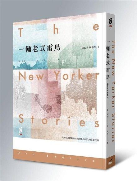 紐約客故事集(I)一輛老式雷鳥
