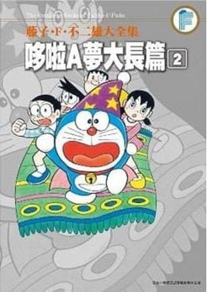 藤子‧F‧不二雄大全集 哆啦A夢大長篇(02)