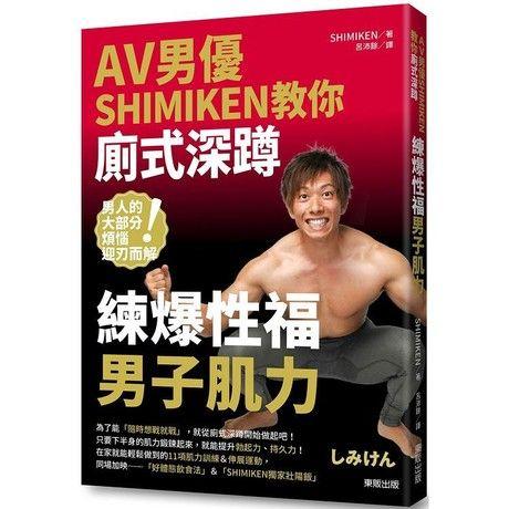AV男優SHIMIKEN教你廁式深蹲 練爆性福男子肌力