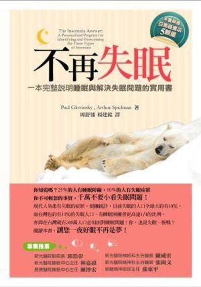 不再失眠: 一本完整說明睡眠與解決失眠問題的實用書(平裝)