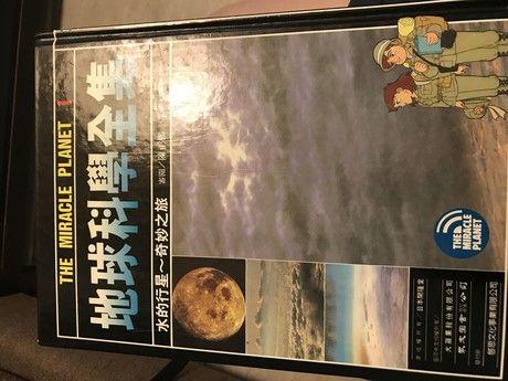 地球科學全集水的行星~奇妙之旅