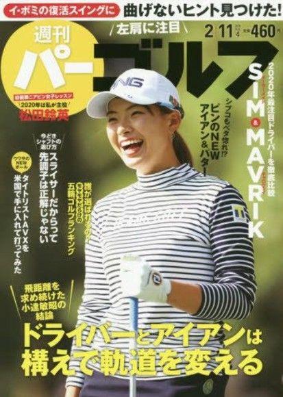 Shukan Par Golf February 11, 2020 Issue