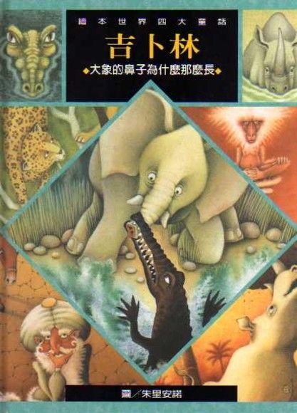 吉卜林◆大象的鼻子為什麼那麼長◆