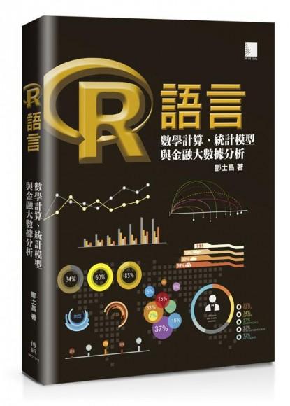 R語言: 數學計算、統計模型與金融實務分析應用