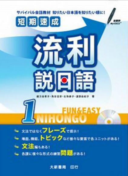 短期速成 流利說日語1(附有聲CD 1片)