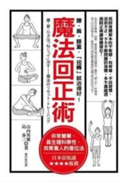 魔法回正術:腰、肩、膝蓋,「扭轉」就治得好!