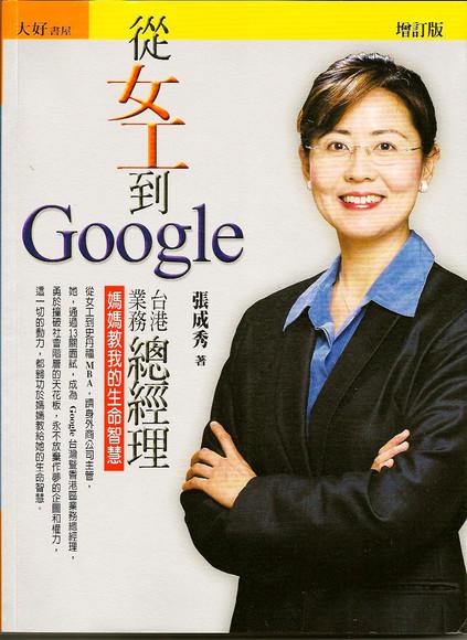 從女工到Google台港業務總經理