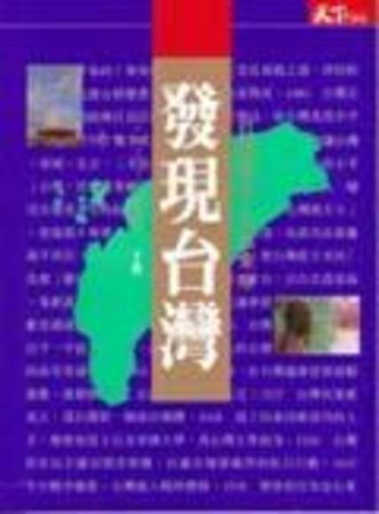 發現台灣(下)