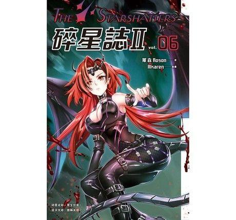 碎星誌Ⅱ vol.06