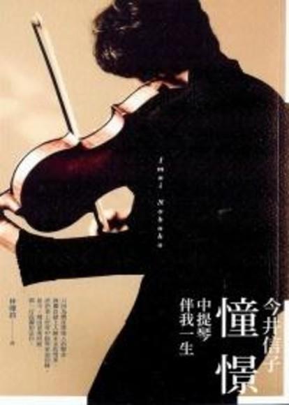 憧憬: 中提琴伴我一生(平裝)