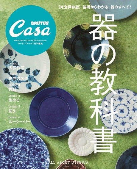 Casa BRUTUS特別編集 器の教科書