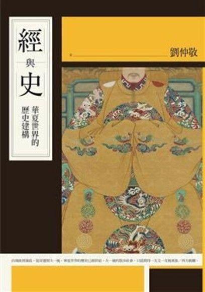 經與史:華夏世界的歷史建構
