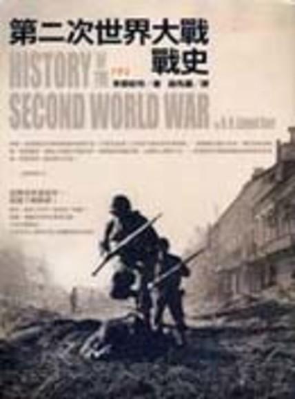第二次世界大戰戰史(上)