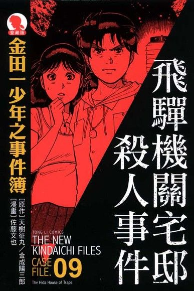 金田一少年之事件簿 9