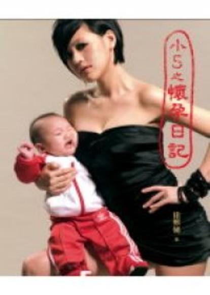 小S之懷孕日記