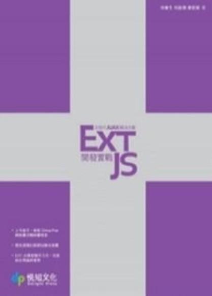 Ext JS 開發實戰-次世代 AJAX 解決方案