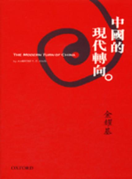 中國的現代轉向