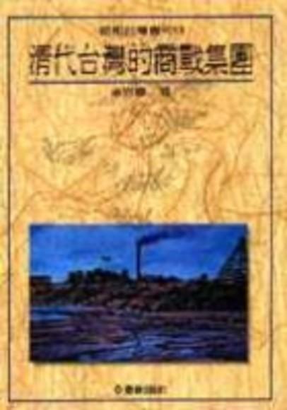 清代台灣的商戰集團