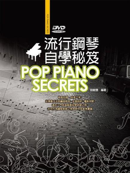 流行鋼琴自學祕笈(五版)(附DVD)
