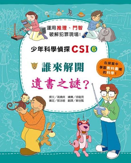 少年科學偵探CSI 6:誰來解開遺書之謎?