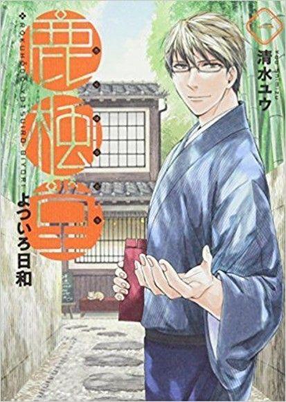 和風喫茶鹿楓堂(01)