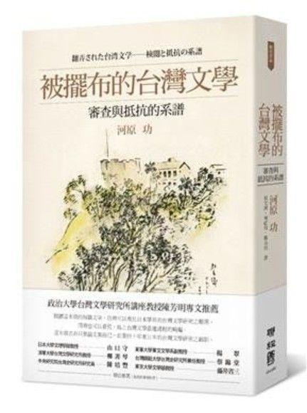 被擺布的台灣文學