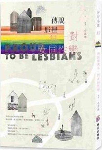傳說那裡有一對女同性戀
