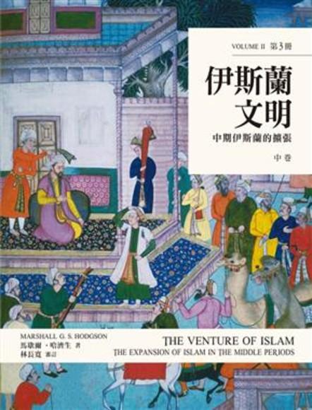 伊斯蘭文明 中卷