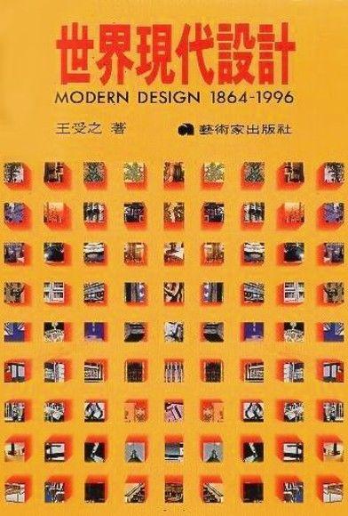 世界現代設計