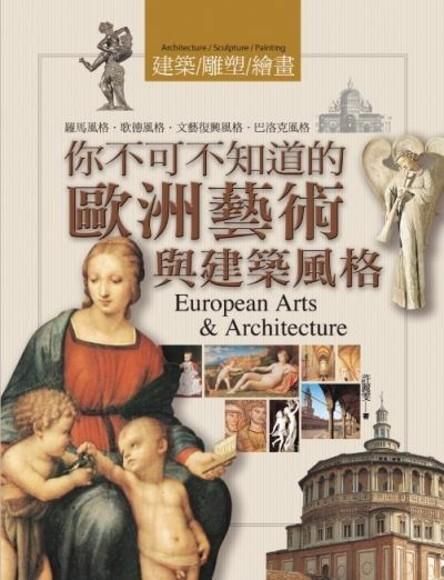 你不可不知道的歐洲藝術與建築風格(新版)